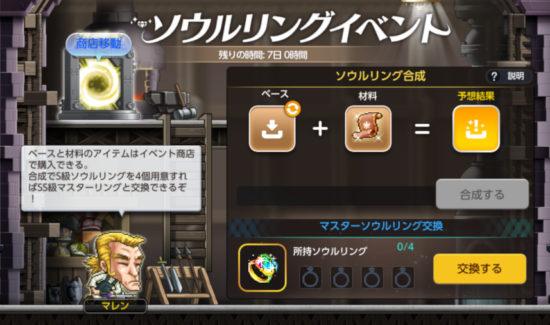 スマホゲーム「メイプルストーリーM」に新コンテンツが追加、「夢月ロア」ら人気VTuberによる配信も実施