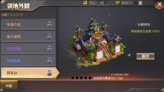 シミュレーションRPG「三国烈覇」、サマーコスチューム武将が獲得できるサマーイベントを8月7日から開催