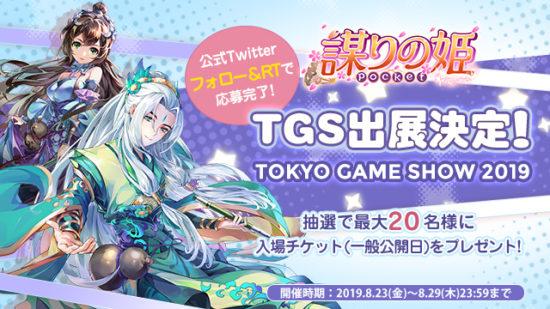 まったり宮廷お着せ替えRPG「謀りの姫:Pocket -たばポケ-」が東京ゲームショウ2019に出展、入場券がもらえる記念キャンペーンも実施
