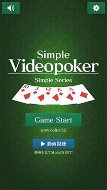 いつでも手軽に遊べるカジュアルカードゲーム「SimpleVideoPoker」が配信開始