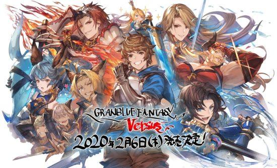 対戦格闘ゲーム「グランブルーファンタジー ヴァーサス」が2020年2月6日に発売決定、予約も開始