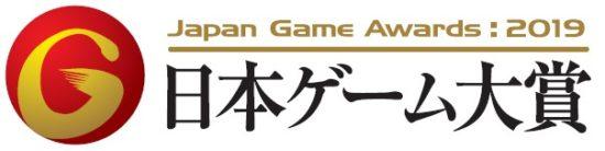 日本ゲーム大賞2019「アマチュア部門」の受賞10作品が決定、9月14日に東京ゲームショウ2019で各賞を発表