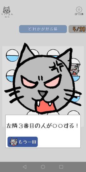 スマホ向けパーティーゲームアプリ「怒るネコが出たら当たり」に、新たなモード「記憶力ゲーム」が追加