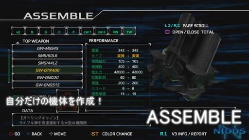 個人制作によるロボット組み換え型アクションゲーム「VersionThree」が配信開始
