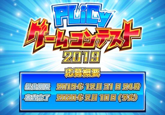 フリーゲーム投稿コンテスト「PLiCyゲームコンテスト2019」が開催、スポンサー審査員募集のクラウドファンディングも