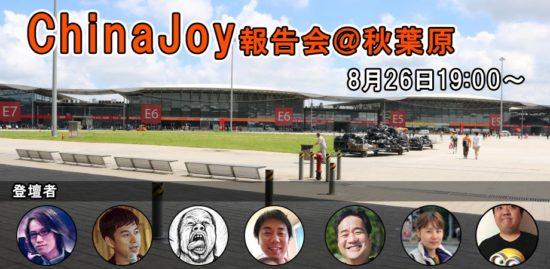 「ChinaJoy2019報告会@秋葉原トイディア〜ChinaJoyのベテラン&初参加者が語る中国市場」を開催します
