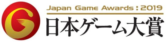 日本ゲーム大賞2019「アマチュア部門」、最終審査に進出した14作品を発表
