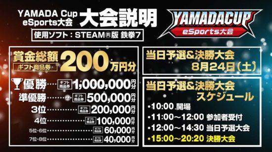 総額200万円分のギフト商品券をかけた「YAMADA Cup eSports大会」各予選通過者7名決定