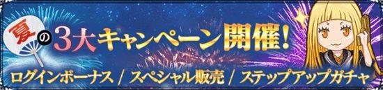 スマホ向けゲーム「THE CHASER」、新キャラ登場&夏休みキャンペーンを開催
