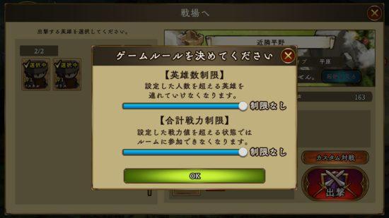 スマホゲーム「アンクラウン」が大型アップデート、友達同士で遊べる「カスタム対戦」などの機能を追加