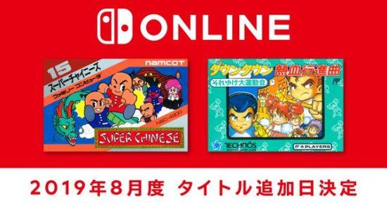 ファミリーコンピュータ Nintendo Switch Onlineに新タイトル追加、マルチプレイも可能