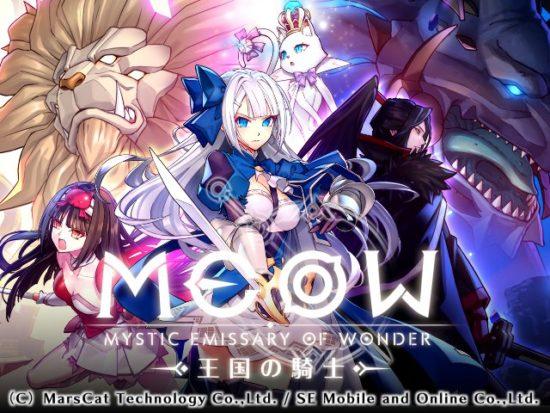 スマホゲーム「MEOW-王国の騎士-」にキャラクターボイスが実装、初のゲーム内イベント「銀世界の愛を探して」も開催