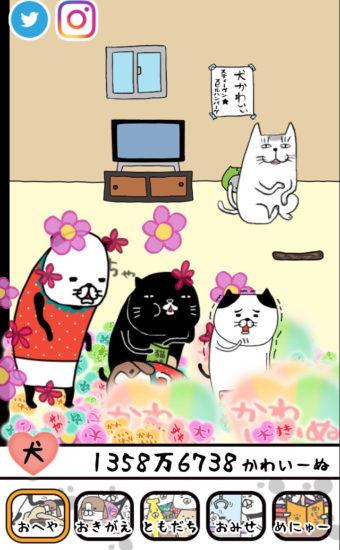 犬への愛情がハイパーインフレ! 人気キャラ「パンダと犬」の放置&タップゲーム「パンダと犬 いつでも犬かわいーぬ」