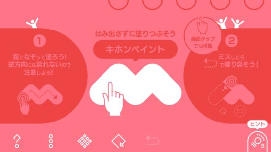 新感覚ヒトフデアートパズル「ペイントアウト!」が配信開始