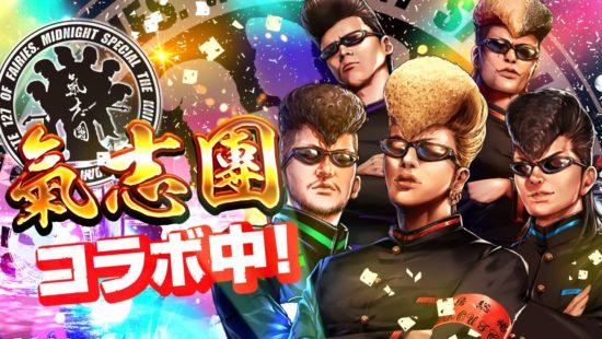 スマホ向けヤンキーバトルゲーム「喧嘩道」とロックバンド「氣志團」がコラボ、綾小路翔らメンバーがゲーム内に登場