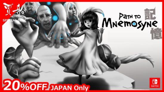 賈船がニンテンドーeショップでセールを開催、Switch「記憶 Path to Mnemosyne」など4タイトルが20%割引に