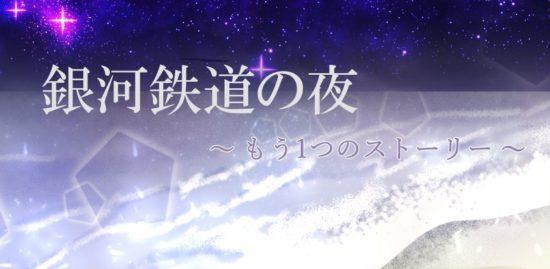 宮沢賢治の名作「銀河鉄道の夜」がゲームに!「銀河鉄道の夜~もう1つのストーリー~」をGoogle Playで配信開始