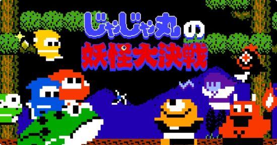 「忍者じゃじゃ丸 コレクション」が12月12日発売、「忍者じゃじゃ丸くん」シリーズ最新作と懐かしの名作を収録