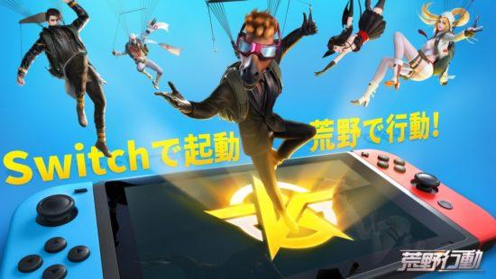 大人気バトルロワイアルゲーム「荒野行動」、2019年10月にNintendo Switch版が登場!