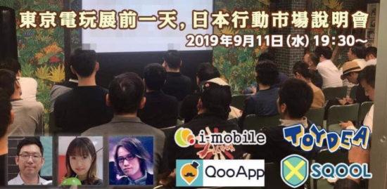SQOOL、日本モバイルゲーム市場説明会を9月11日に開催、日本語と中国語で実施