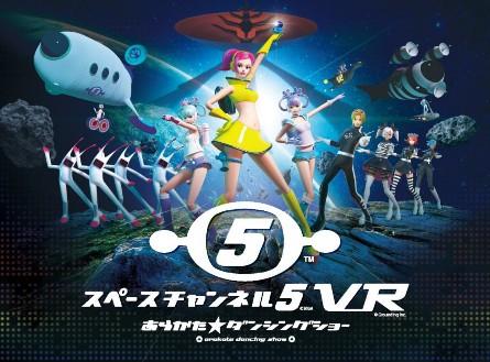 「スペースチャンネル5 VR あらかた★ダンシングショー」が東京ゲームショウへ、「うらら」の衣装のメインカラーがイエローに!