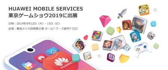 ファーウェイ、東京ゲームショウ2019にて最新端末を展示、9月13日には基調講演も