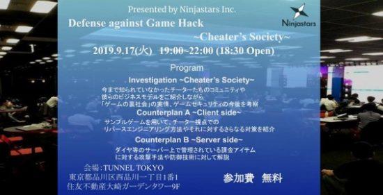 Ninjastarsがゲームセキュリティに関するセミナーを9月17日開催、チーター視点でのリバースエンジニアリング方法などが学べる
