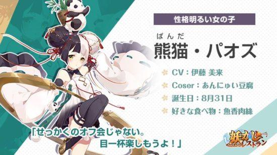 美食経営RPG「妖かしレストラン」東京ゲームショウ2019にて出展、ガラポン抽選会や試遊も