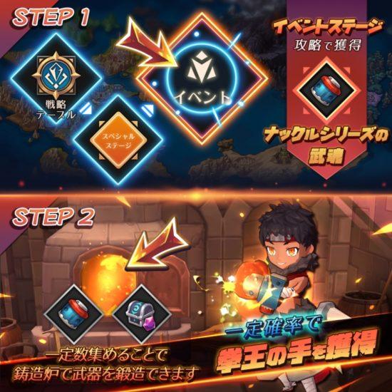 「MEOW -王国の騎士-」新イベント「血みどろの狂撃」開催、新作コーデ「ダークパンク」が登場!