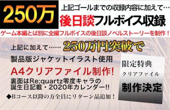 全年齢対象BLゲーム「Re;quartz零度」、支援総額250万円達成でフルボイス後日談ノベルストーリー制作も