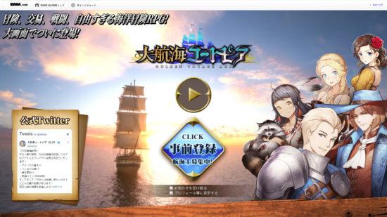 帆船バトルアクションRPG「大航海ユートピア」がDMM GAMESにて配信決定、事前登録受付も開始
