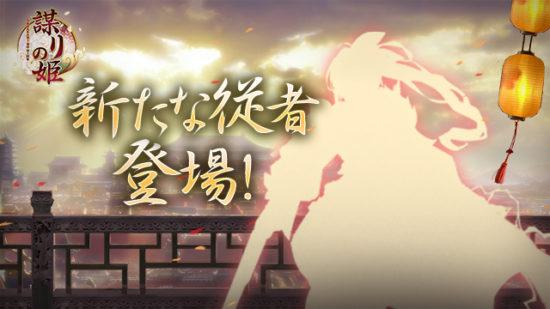 女性向けスマホゲーム「謀りの姫-TABAKARI NO HIME-」大型アップデートを実施、新機能「十世の縁」を追加