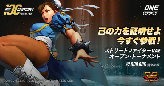 「ONE STREET FIGHTER トーキョー・チャレンジ(10月6日開催)」OPENREC.tvにて日本語実況付き生配信決定