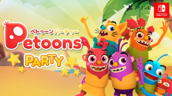 Nintendo Switch、PS4向けパーティーゲーム「ペトゥーンパーティー」の情報を公開、家族みんなで遊べるミニゲームを多数収録