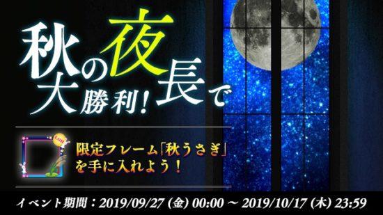 「LEGEND OF HERO:レジェンドオブヒーロー」にて「秋の夜長で大勝利!」イベント開催!キャラスキン「踊り子」の期間限定販売も実施
