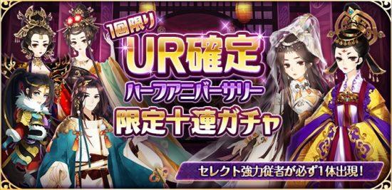 まったり宮廷お着せ替えRPG「謀りの姫:Pocket -たばポケ-」がハーフアニバーサリー記念キャンペーンを開催