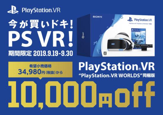 PlayStation VRが期間限定でお得になる「今が買いドキ!PS VR!キャンペーン」が9月19日から実施
