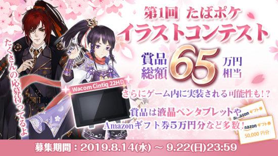 まったり宮廷お着せ替えRPG「謀りの姫:Pocket -たばポケ-」がお月見記念キャンペーンを開催、東京ゲームショウ2019出展情報も公開