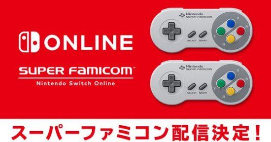 スーパーファミコンのソフトが遊べる「スーパーファミコン Nintendo Switch Online」が9月6日から配信開始、初期20タイトルを公開