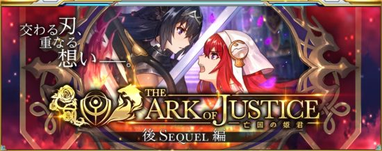 「ArkResona(アークレゾナ)」声優サイン入りキャラクターソングCDが当たるキャンペーンを開催、イベント「The Ark of Justice」後半マップも公開