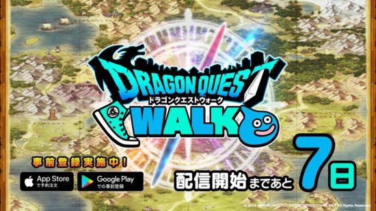 ドラゴンクエストの世界を現実世界で体験できる「ドラゴンクエストウォーク」が9月12日から配信決定