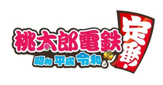 シリーズ最新作、Nintendo Switch「桃太郎電鉄 ~昭和 平成 令和も定番!~」が2020年に発売決定