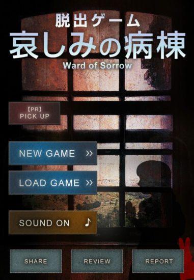 恐怖感満載の長編脱出ゲーム「哀しみの病棟~サイコなゲームに巻き込まれた~」