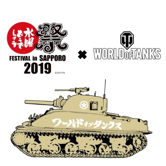 ウォーゲーミングジャパンが「水曜どうでしょう祭 FESTIVAL in SAPPORO 2019」の協賛スポンサーに 「World of Tanks」ブースを出展