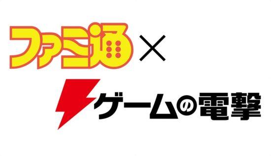 東京ゲームショウ2019に「ファミ通×ゲームの電撃」が出展、会場からゲーム情報番組を生配信