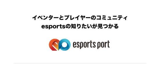 JTBコミュニケーションデザインが「東京ゲームショウ2019」に出展、複数のゲームコミュニティーによるeスポーツ大会デモンストレーションを開催