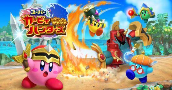 Nintendo Switch「スーパーカービィハンターズ」が基本プレイ無料で配信開始