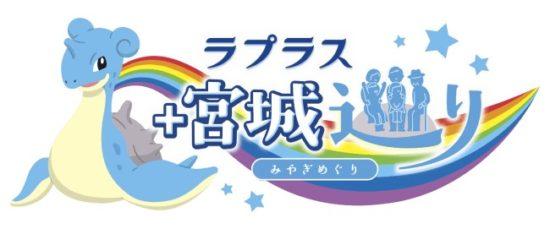 宮城県とポケモン「ラプラス」との観光キャンペーンを発表、DJラプラスがクールなビートで宮城県をPRする動画も公開