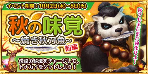 スマホ向けアクションRPG「太極パンダ 〜はじまりの章〜」にて「秋の味覚~秋の秋刀魚~(前編)」イベント開催、戦獣トナカイを手に入れよう