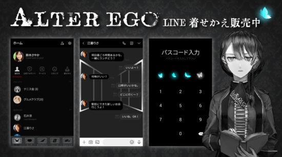 自分探しタップゲーム「ALTER EGO(オルタエゴ)」のLINE クリエイターズ着せかえ販売開始